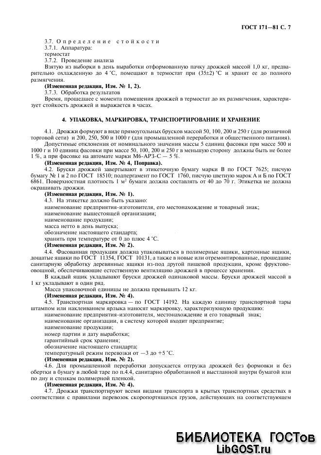 ГОСТ 171-81