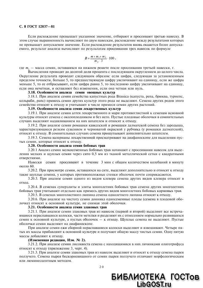 ГОСТ 12037-81