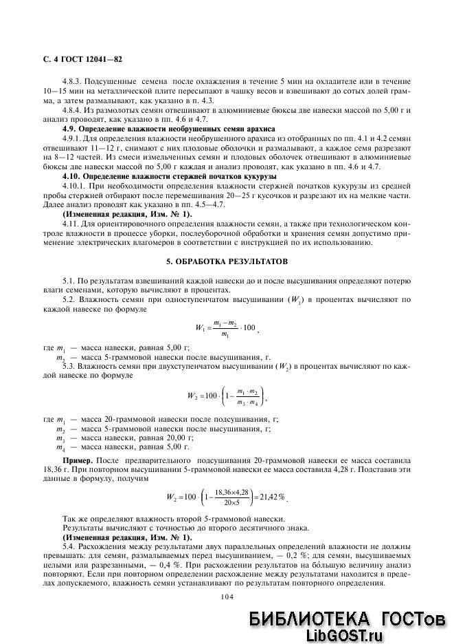 ГОСТ 12041-82