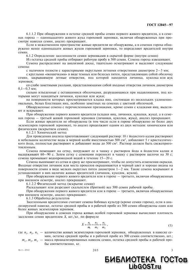 ГОСТ 12045-97