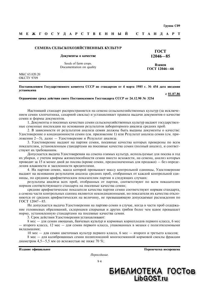 ГОСТ 12046-85
