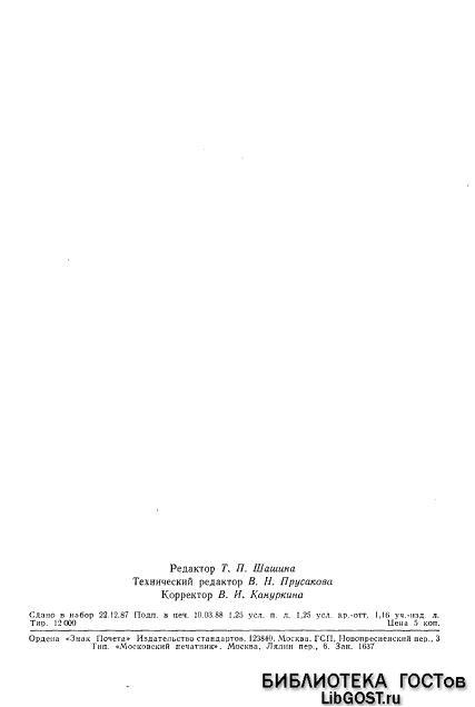 ГОСТ 18486-87