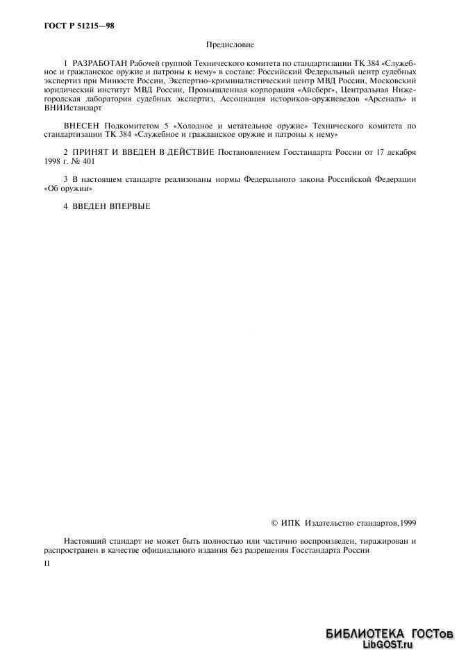 ГОСТ Р 51215-98