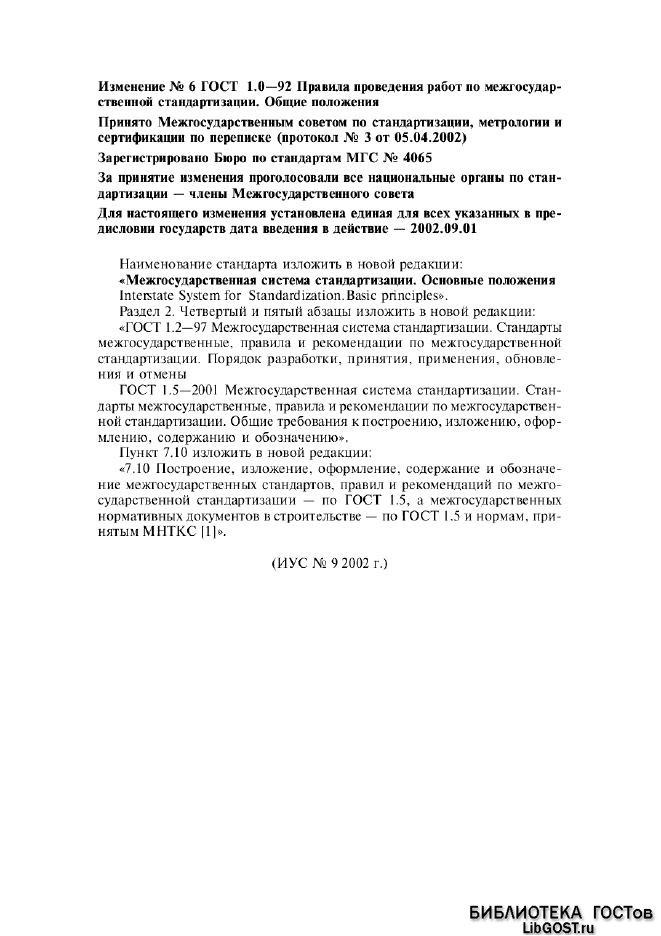 Изменение №6 к ГОСТ 1.0-92