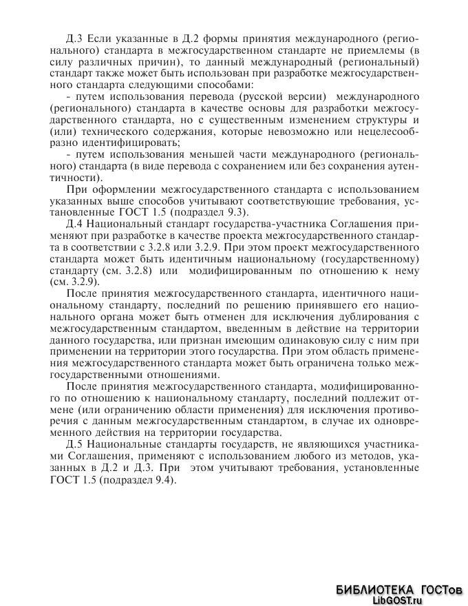 Изменение №1 к ГОСТ 1.2-97