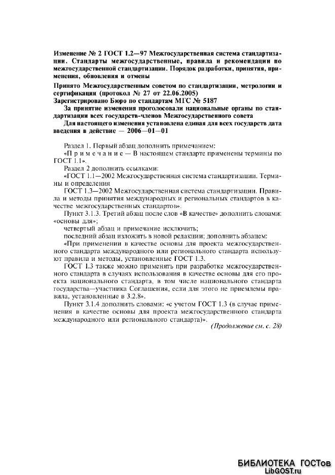 Изменение №2 к ГОСТ 1.2-97